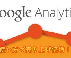 グーグルアナリティクス画像