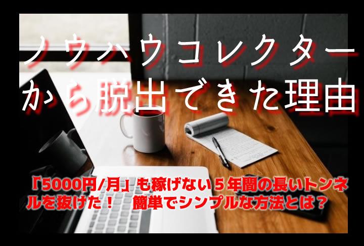 趣味ブログで5万円稼ぐトップ画像