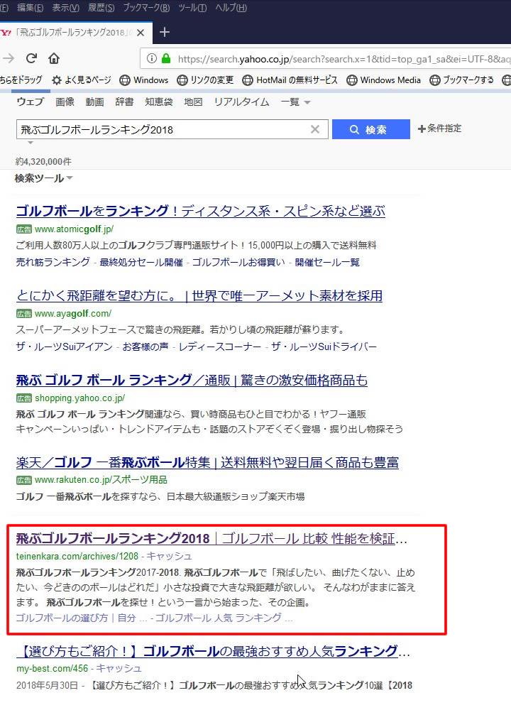 yahoo検索画面トップ画像